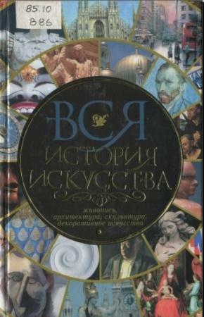 Вся история искусства (2007)