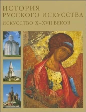 Лев Лифшиц - История русского искусства. Том 1. Русское искусство X-XVII веков (2007)
