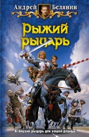 Андрей Белянин - Собрание сочинений (87 книг) (1997-2015)