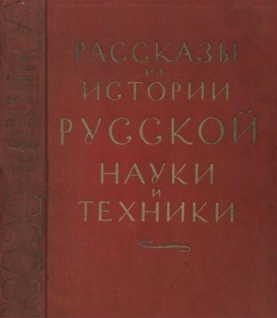Виктор Болховитинов и др. - Рассказы из истории русской науки и техники (1957)