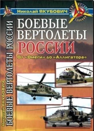 Николай Якубович - Боевые вертолеты России. От «Омеги» до «Аллигатора» (2010)