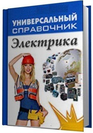 Коллектив - Универсальный справочник электрика (2007) pdf