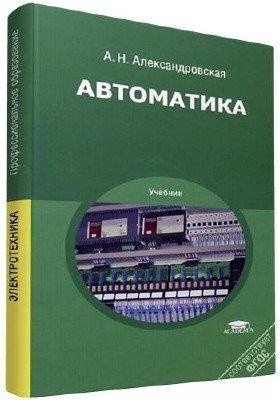 Автоматика. Учебник (3-е издание)