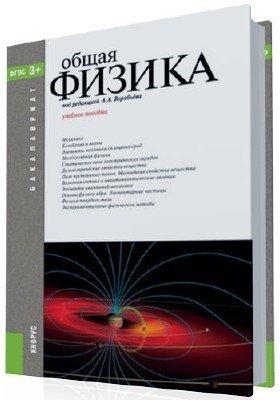Общая физика. Учебное пособие