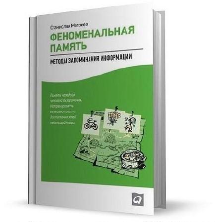 Паблишер А. - Феноменальная память: Методы запоминания информации (2013) djvu