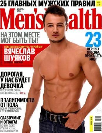 Men's Health №12 (Декабрь /  2015) Россия