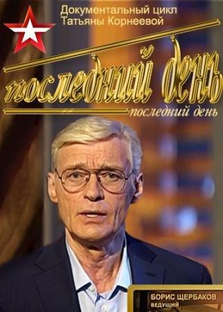 Последний день (02)   Юрий Никулин (2015) SATRip