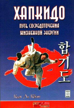 Ким Ли Кван  - Хапкидо. Путь сосредоточения жизненной энергии (2006) pdf