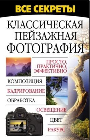 Николай Белов - Все секреты. Классическая пейзажная фотография (2012)