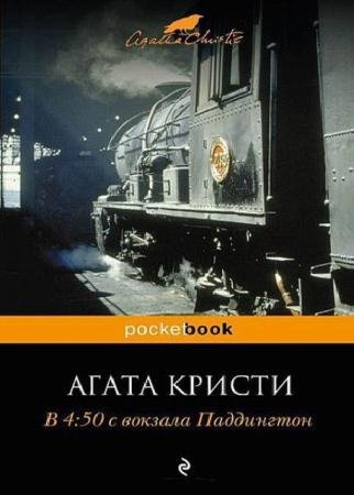 Pocket Book (404 книги) (2009-2014)
