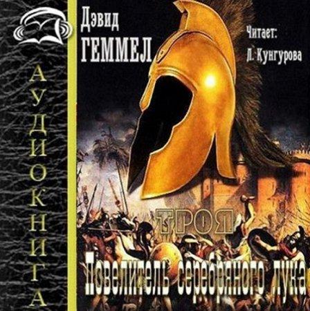 Дэвид Геммел - Троя 01. Повелитель Серебряного лука (Аудиокнига)