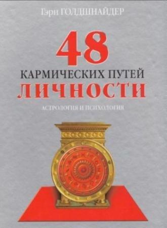 Голдшнайдер Г., Элфферс Д. - 48 кармических путей личности. Астрология и психология (2009)