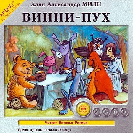 Милн Алан Александр - Винни Пух (Аудиокнига)