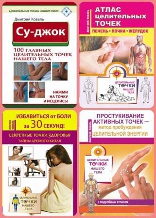 Дмитрий Коваль - Целительные точки нашего тела. Сборник 7 книг