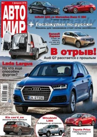 Автомир №7 (февраль /  2016) Россия