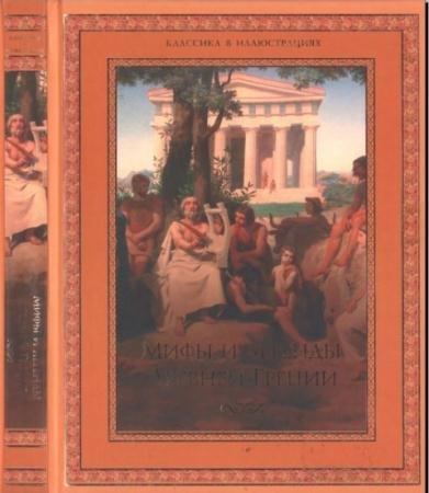 Николай Кун - Мифы и легенды Древней Греции (2011)