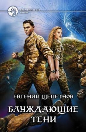 Современный фантастический боевик (74 книги) (2002-2016)