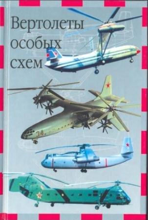 Николай Якубович - Вертолеты особых схем (2002)