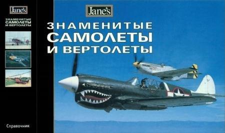 Тони Холмс - Знаменитые самолеты и вертолеты (2002)