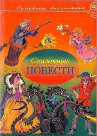Семейная библиотека (20 книг) (1992-2009)