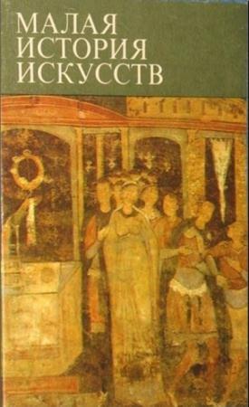 Малая история искусств (10 книг) (1972-1991)