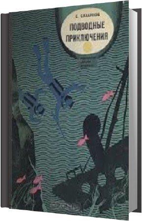 Сахарнов Святослав - Подводные приключения (Аудиокнига)