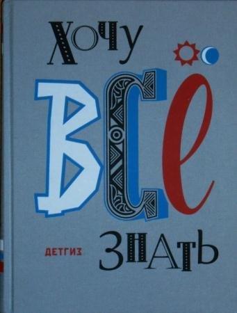 Хочу все знать (13 книг) (1957-1990)