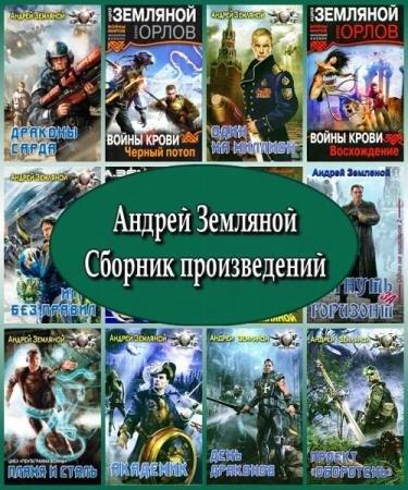 Андрей Земляной - Сборник сочинений (24 книги)