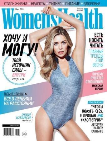 Women's Health №3  (март /  2016) Россия
