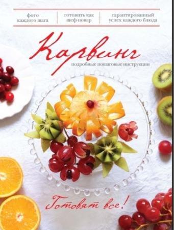 Кулинария. Готовят все! (34 книги) (2012-2015)