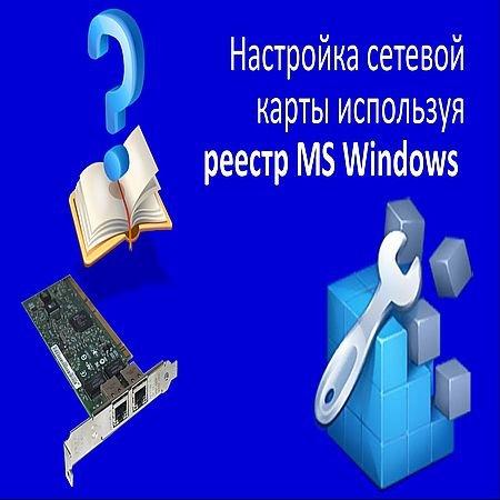 Настройка сетевой карты используя реестр MS Windows (2016) WEBRip