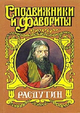 Поволяев Валерий - Царский угодник. Распутин