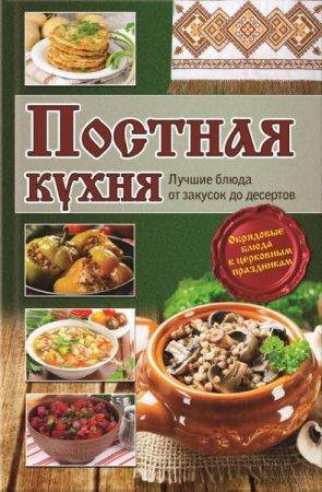 Лариса Кузьмина  - Постная кухня. Лучшие блюда от закусок до десертов   (2015) rtf, fb2
