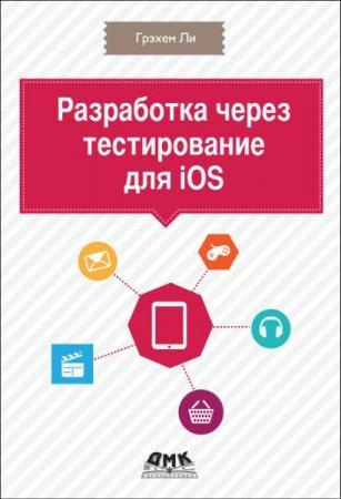 Грэхем Ли   - Разработка через тестирование для iOS  (2012) pdf