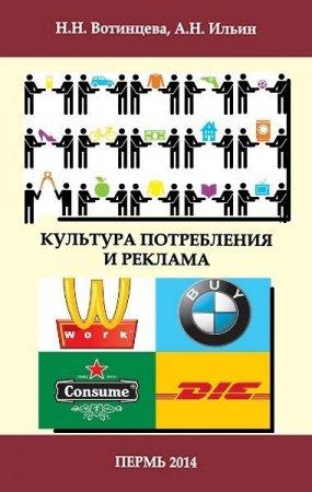 Вотинцева Н., Ильин А.   - Культура потребления и реклама   (2014 ) pdf