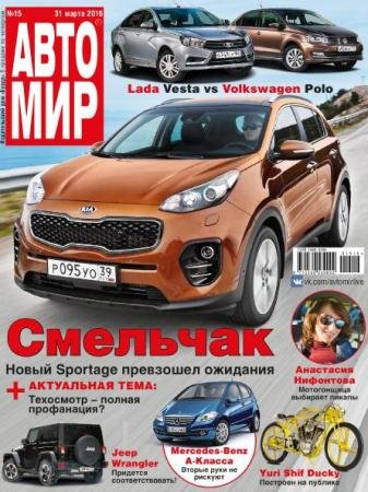 Автомир №15  (март /  2016)
