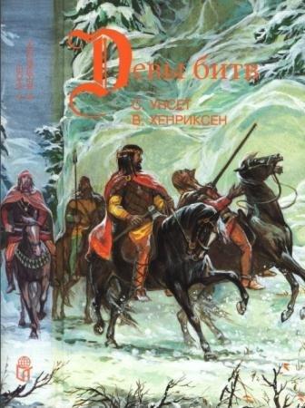 Викинги (25 книг) (1995-1998)