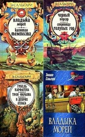 Эмилио Сальгари - Собрание сочинений (41 произведение) (1992-2015)