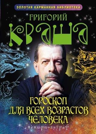 Григорий Кваша - Гороскоп для всех возрастов человека