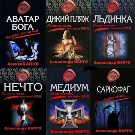 Серия - myst. Черная книга 18+ (40 книг)