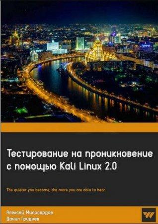 А.В. Милосердов, Д.А. Гриднев  - Тестирование на проникновение с помощью Kali Linux 2.0  (2015) pdf