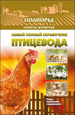 Игорь Слуцкий  - Самый полный справочник птицевода (2016 ) fb2