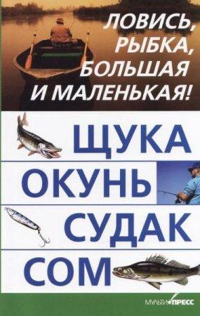 Игорь Скрипник   - Ловись, рыбка, большая и маленькая. Сборник из 3-х книг  (2012) pdf