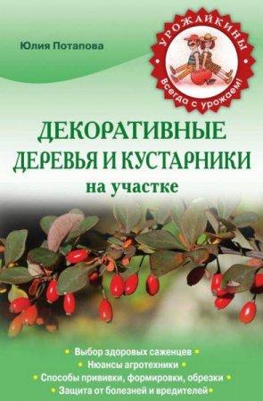 Ю. В. Потапова   - Декоративные деревья и кустарники на участке    (2014) rtf, fb2