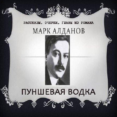 Алданов Марк - Пуншевая водка (Аудиокнига)