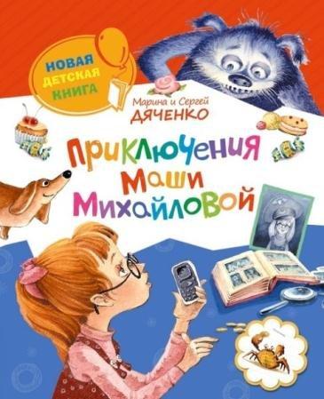 Новая детская книга (13 книг) (2012-2016)