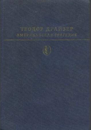 Библиотека классики (6 книг) (1978-1991)