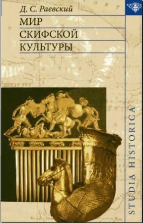 Дмитрий Раевский - Мир скифской культуры (2006)