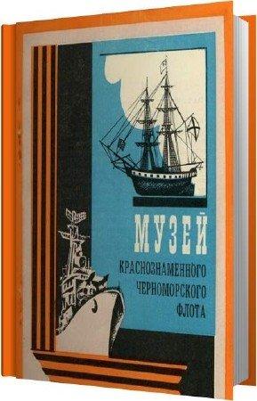 Коллектив авторов - Музей Краснознаменного Черноморского Флота