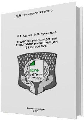 Хахаев И.А., Кучинский В.Ф. - Технологии обработки текстовой информации в LibreOffice